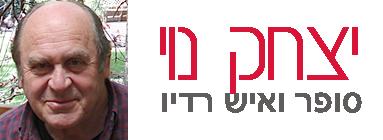 יצחק נוי – Isaac Noy – סופר ואיש רדיו